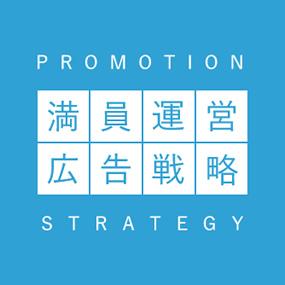 満員運営になる広告戦略とは?